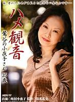 (drd005)[DRD-005] ハメ観音 鶯谷の小夜子さん35歳 ダウンロード