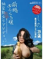 前略おふくろ様 納豆熟女ラプソディ しの39歳 ダウンロード