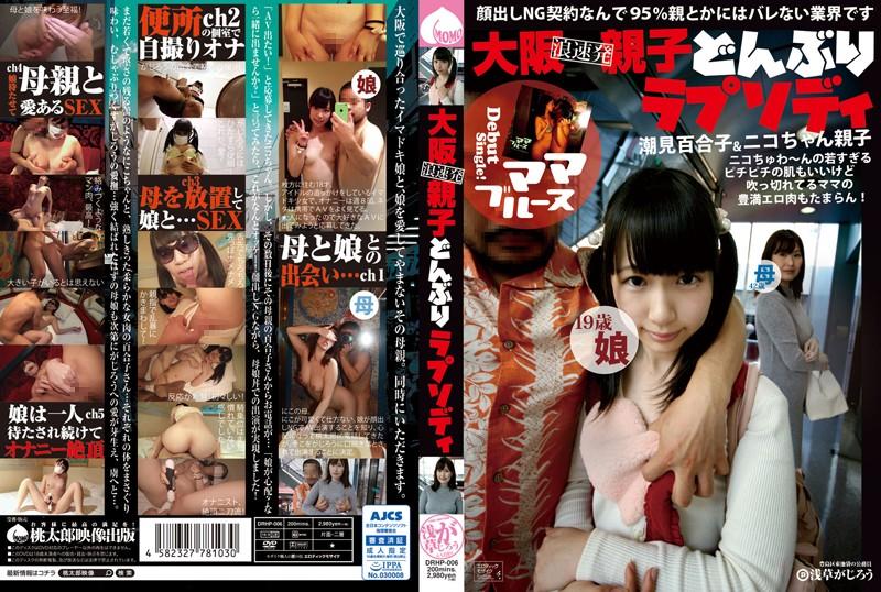 人妻のオナニー無料熟女動画像。浪速発大阪親子どんぶりラプソディ