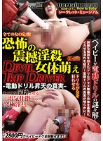 恐怖の震撼淫殺女体萌え DEVIL TRIP DRIVER 電動ドリル昇天の真実 ダウンロード