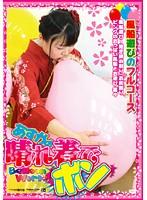 「Balloon World あすかの晴れ着でボン」のパッケージ画像
