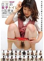 (dscp00028)[DSCP-028] 日常的女子トイレの風景8 ダウンロード