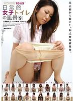 日常的女子トイレの風景9 ダウンロード