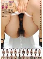 (dscp00032)[DSCP-032] 日常的女子トイレの風景10 ダウンロード