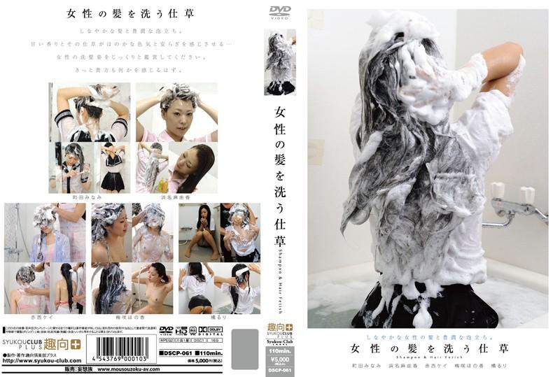 女性の髪を洗う仕草