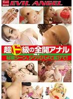 超ド級の全開アナル vol.3 〜秘蔵シーン、シワ穴ハメて拡げて!〜 ダウンロード