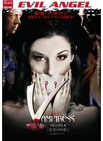 吸血姫 Vampiress(ヴァンピレス) VOLUME.4 「最後の性戦」 ダウンロード