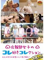 (dsd00632)[DSD-632] 洋桃BEST 広報部女子のコレ好きコレクション ダウンロード
