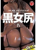 「黒女尻4 the BLACKASS 4th」のパッケージ画像