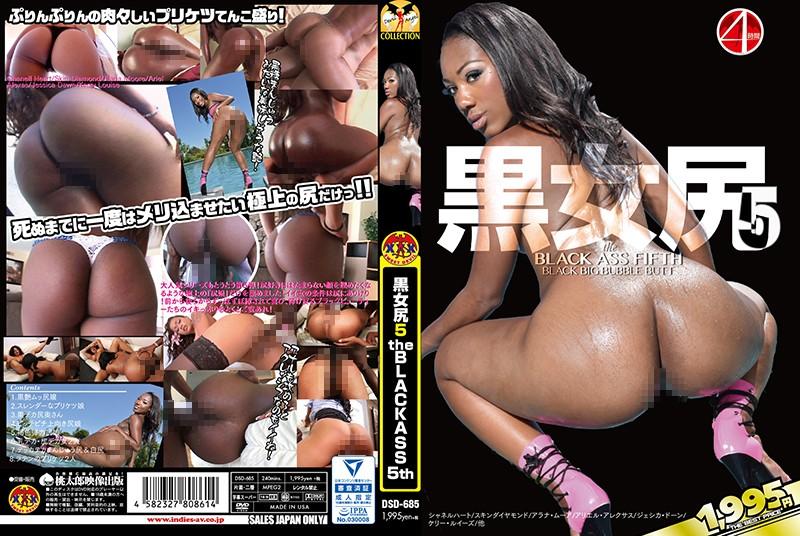 [DSD-685] 黒女尻 5
