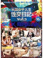 米国女子大生性交日記 vol.3 ダウンロード
