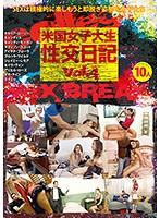 米国女子大生性交日記 vol.4 ダウンロード
