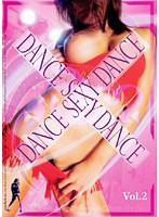(dsda002)[DSDA-002] DANCE SEXY DANCE Vol.2 ダウンロード