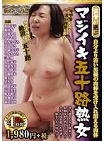 (dsem00002)[DSEM-002] 監督が選ぶマジイキ五十路熟女4時間20人 自分より若い男優の肉棒を受け入れ悶える肉体 ダウンロード