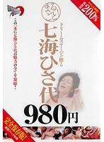(dsem00003)[DSEM-003] まるごと!七海ひさ代 ダウンロード