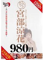 (dsem00004)[DSEM-004] まるごと!宮部涼花 ダウンロード