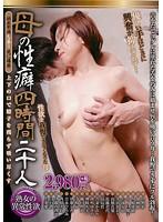 (dsem00014)[DSEM-014] 母の性癖四時間二十人 ダウンロード