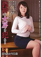 (dsem00022)[DSEM-022] お前の女房を犯る!! 沢尻あかり ダウンロード