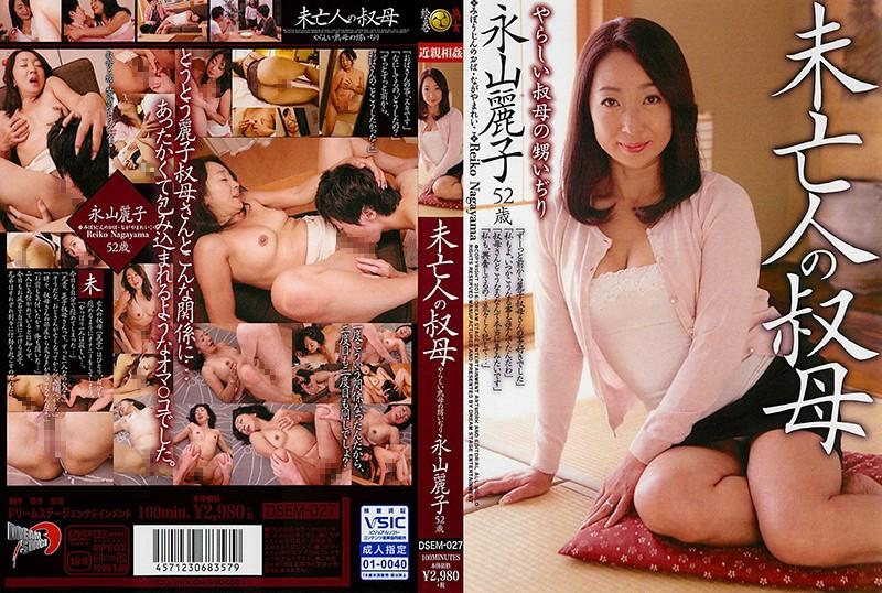 熟女、永山麗子出演の近親相姦無料動画像。未亡人の叔母 永山麗子