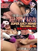 SUPER JUICY AWABI III(Third Edition) No.1 仮面乃地下愛奴琉 大塚のどか ダウンロード