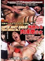 SUPER JUICY AWABI Third Edition No.2 残酷なる肉達磨少女 小川みちる ダウンロード