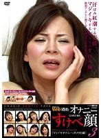 「オナニーすけべ顔3」のパッケージ画像
