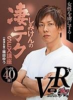 【VR】VRしみけんの凄テクSEX講座 篠田ゆう ダウンロード