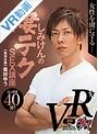 VRしみけんの凄テクSEX講座 篠田ゆう