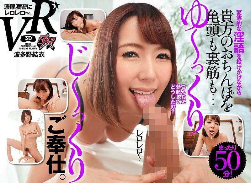 【VR】VRお姉さんの超淫語スローフェラ スローセックス 波多野結衣