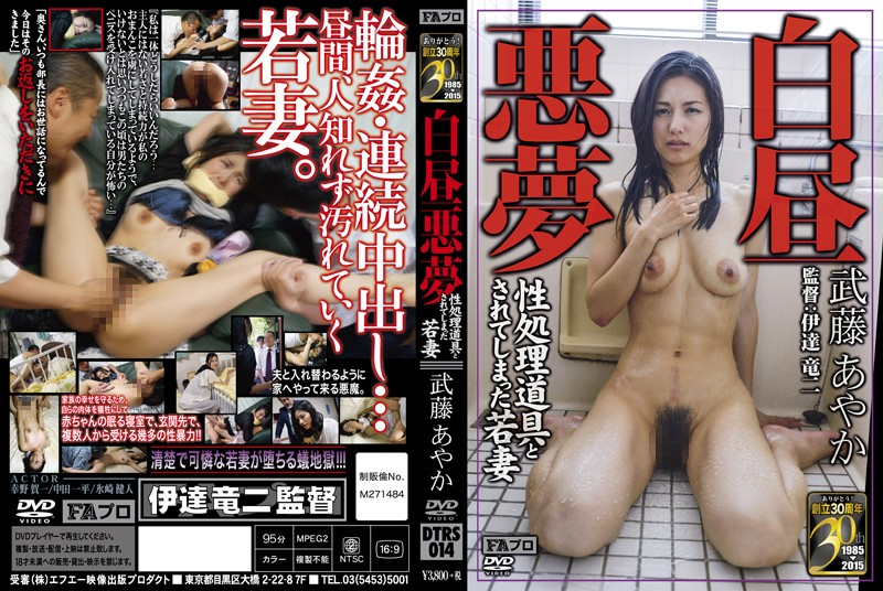 DTRS-014 Wife Muto Had Been The Broad Daylight Nightmare Of Processing Tools Ayaka