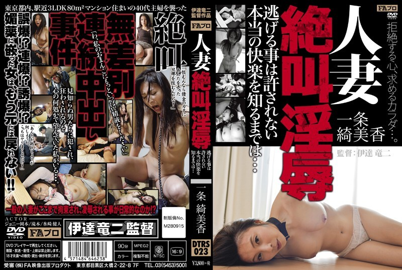 DTRS-023