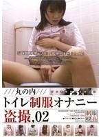 丸の内 トイレ制服オナニー盗撮 02 ダウンロード