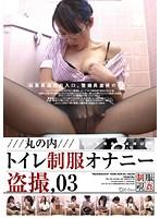 (dtsc00021)[DTSC-021] 丸の内 トイレ制服オナニー盗撮 03 ダウンロード
