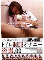 (dtsc00028)[DTSC-028] 丸の内 トイレ制服オナニー盗撮 09 ダウンロード