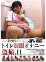 丸の内トイレ制服オナニー盗撮11