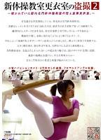 (dtsc00032)[DTSC-032] 新体操教室更衣室の盗撮2 ダウンロード