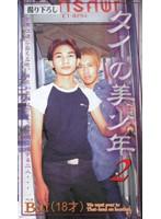 タイの美少年2 Bai(18才) ダウンロード