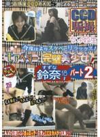 (dup19)[DUP-019] モアベター完璧美少女! 鈴奈 パート2 ダウンロード