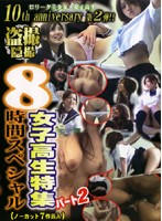 美少女・ロ●ータ女子校生特集 パート2 8時間 ダウンロード