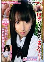 18歳のパイパン美少女が中出しAVデビュー 恋空ハヅキ18歳 ダウンロード