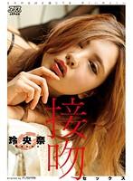 (dvaj00184)[DVAJ-184] とろけるほど感じてる、甘くいやらしい接吻セックス 玲央奈 ダウンロード