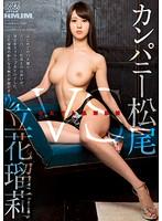 「ひたすら私利私欲 カンパニー松尾 VS 立花瑠莉」のパッケージ画像