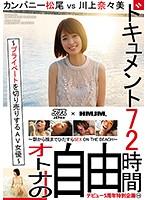 「ドキュメント72時間。~プライベートを切り売りするAV女優~ カンパニー松尾vs川上奈々美」のパッケージ画像