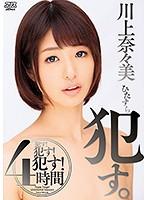 「ひたすら犯す。4時間 川上奈々美」のパッケージ画像