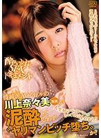 【画像】清純派AVアイドルの川上奈々美が泥酔して思わず'ヤリマンビッチ堕ち'か?