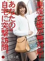 専属女優が神対応!あなたの自宅に突撃訪問。 川上奈々美 ダウンロード