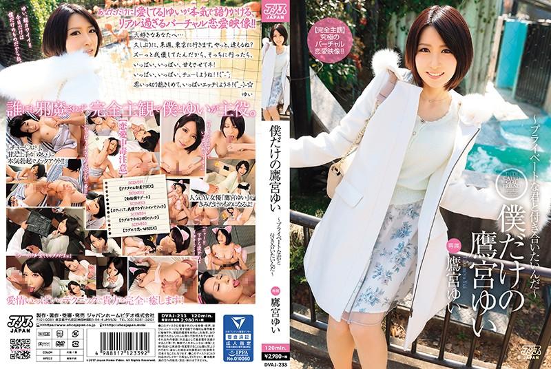 【鷹宮ゆい】遠距離彼氏と一ヵ月振りにデートする関西弁の美女 動画書き起こし・レビューを読む