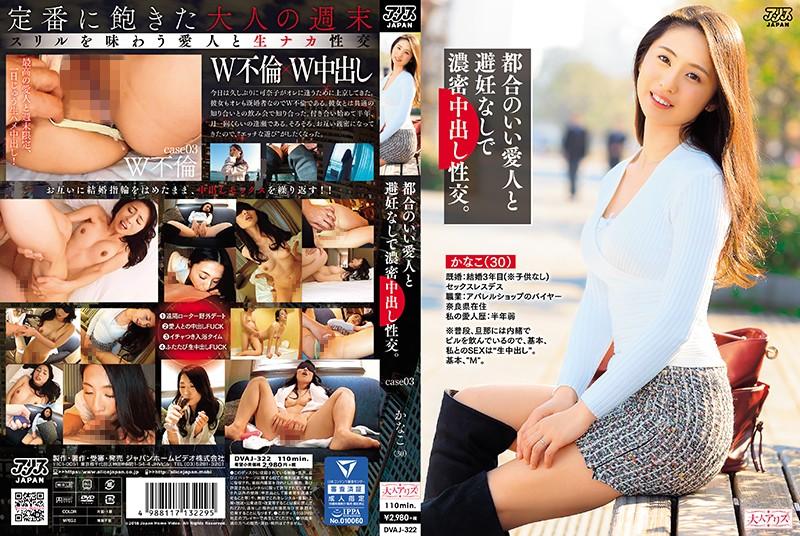 [DVAJ-322] 都合のいい愛人と避妊なしで濃密中出し性交。 かなこ(30) 前田可奈子