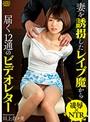 妻を誘拐したレイプ魔から届く12通のビデオレター 川上奈々美