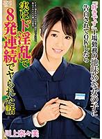 「好きです」工場勤務の地味めな女の子に告白されてOKしたら実はド淫乱で8発連続でヤられた話 川上奈々美